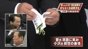 20100914 菅氏と小沢氏の顔、鳩山由紀夫と書かれた投票用紙
