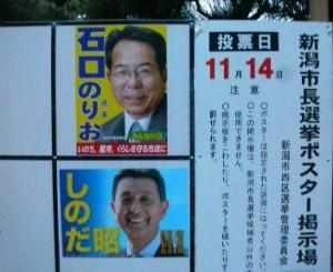 2010年11月14日 新潟市長選 候補者