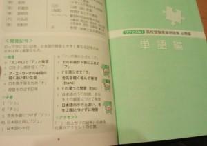 大川隆法 中学 単語集 発音記号