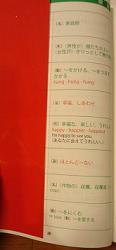大川隆法 中学英単熟語集 持ち方 その3