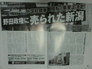 中国領事館事実上決定 野田政権に売られた新潟