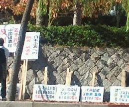 11 16中国大使館 領事館への全国一斉抗議行動 in 新潟 2