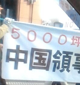 11 16中国大使館 領事館への全国一斉抗議行動 in 新潟 6